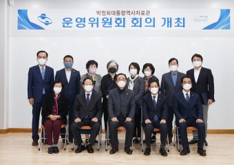 구미시, 박정희대통령역사자료관 운영위원회 개최