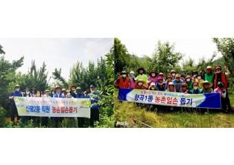 구미시 신평2동, 형곡1동 농촌일손돕기 앞장!