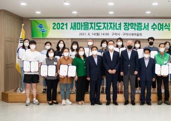 구미시새마을지도자자녀 장학증서 수여식 개최