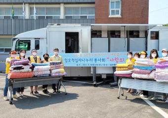 임오적십자나누리 봉사회 '원스톱 이불빨래 봉사' 펼쳐!