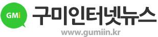 구미인터넷뉴스 로고